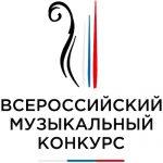 مسابقه موسیقی تمام روسیه برندگان را اعلام کرد